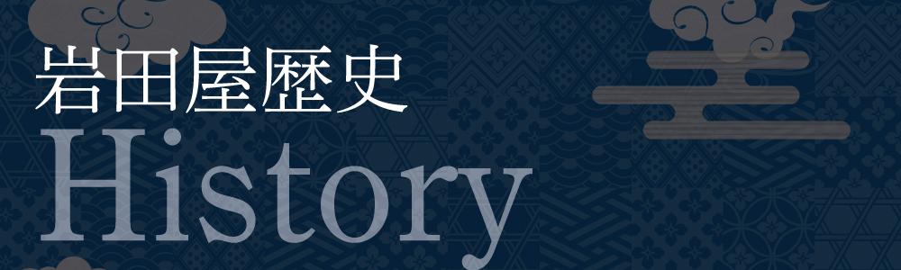 岩田屋歴史集