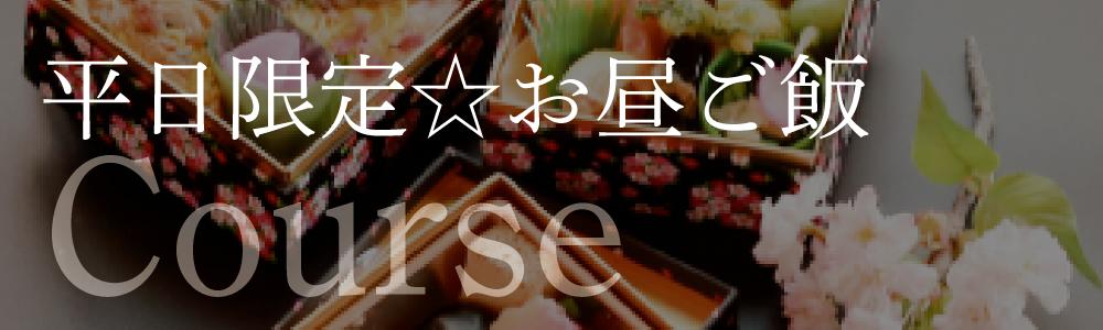 平日限定☆お昼ご飯