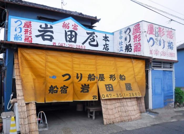 岩田屋本店